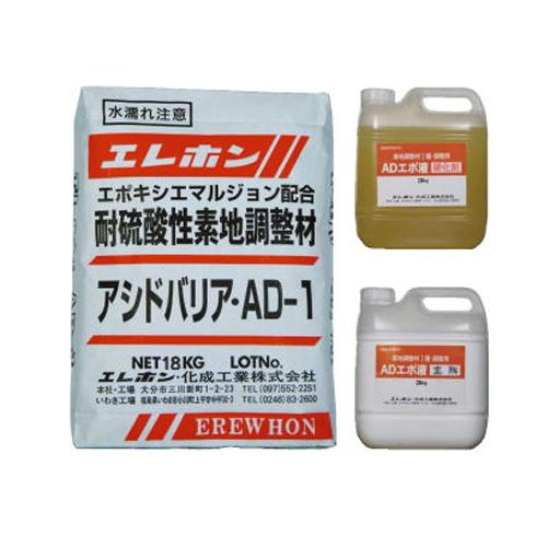 【特価】耐硫酸性ポリマーセメント系素地調整材1種 アシドバリアAD-1セット 粉体(18kg)+主剤(3kg)+硬化剤(3kg) 5袋セット エレホン化成工業