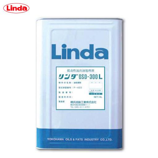 【Linda 横浜油脂工業】流出油処理剤 リンダ(16L) OSD-300L 低毒性 油処理剤性能試験基準合格品 [ケミカル用材][処理剤]
