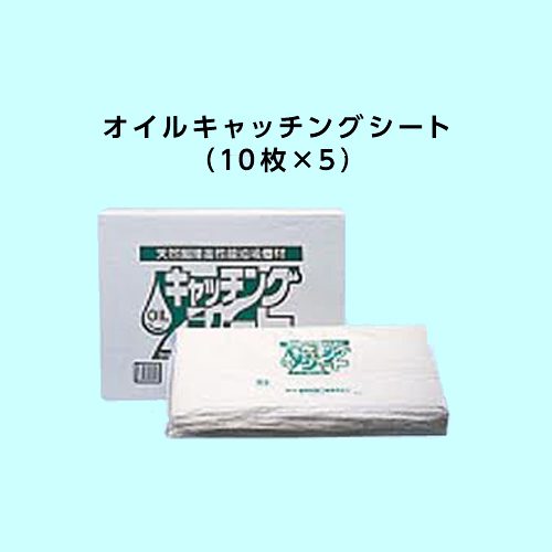 【Linda 横浜油脂工業】吸着シート オイルキャッチングシート(50枚入)