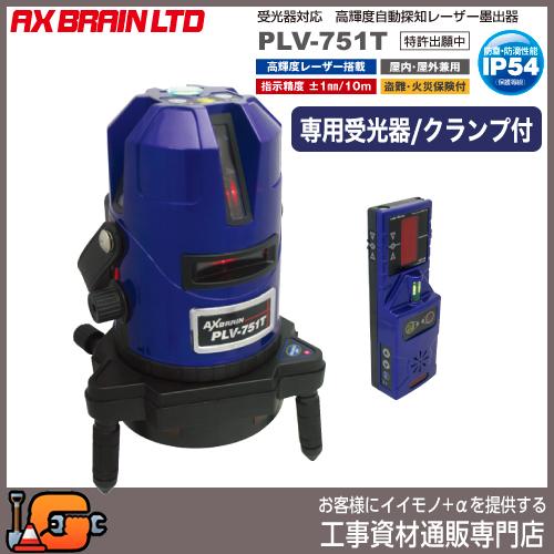 高輝度自動探知レーザー墨出器 PLV-751T