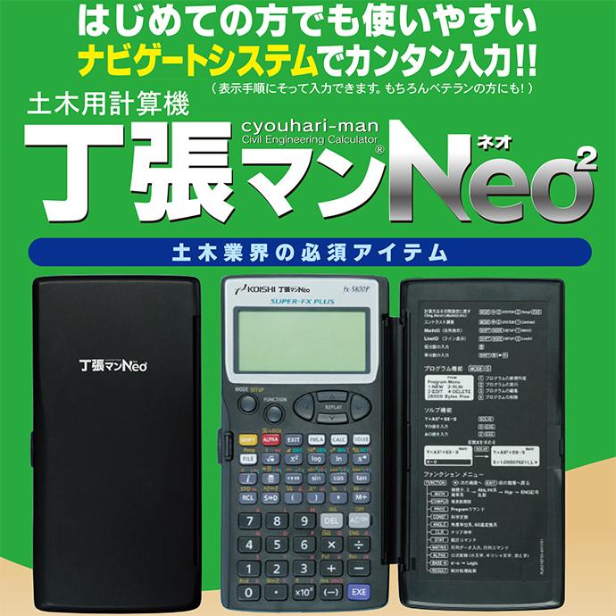 【送料無料】測量電卓 土木用計算機 丁張マンNeo2 コイシ