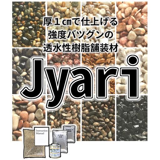 【送料無料】透水性樹脂舗装材 Jushiシリーズ Jyari 1平米セット (21.3kg)