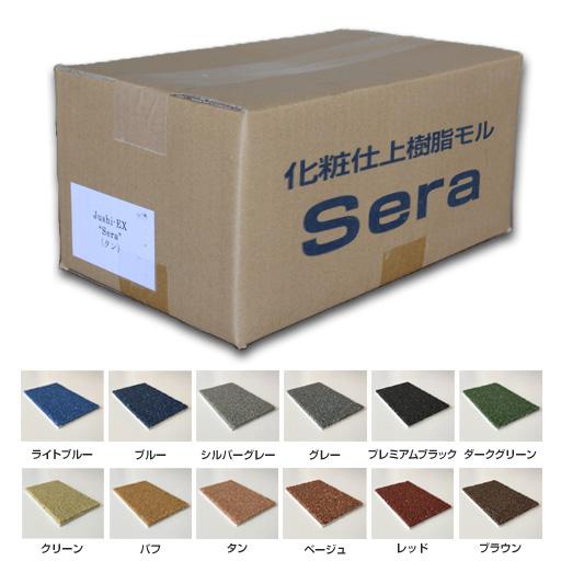 【送料無料】滑り止め用 化粧仕上樹脂モル Sera (セラ) 1平米セット (6kg)