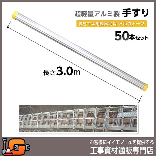 超軽量アルミ製手すり 長さ3.0m 50本セット