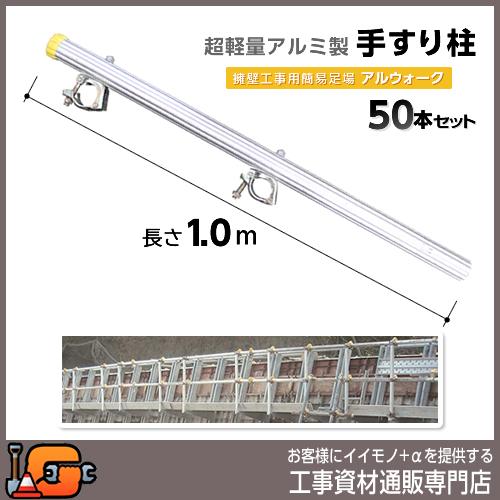 超軽量アルミ製手すり柱 長さ1.0m(単クランプ2個付)50本セット