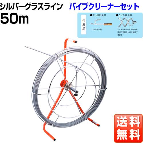 シルバーグラスライン パイプクリーナーセット 30m