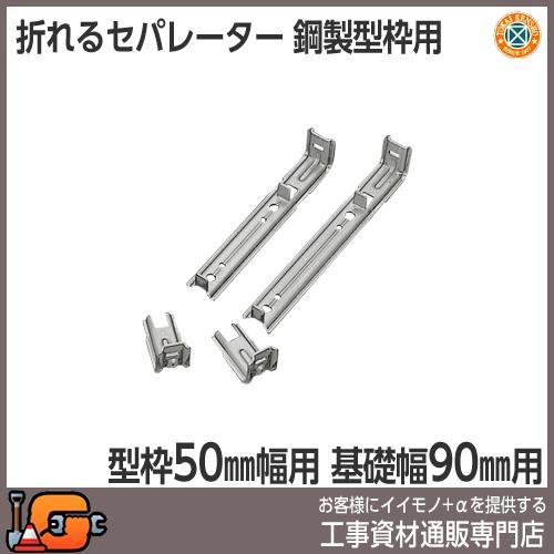 折れるセパレーター90mm