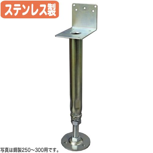 【コバッシャー】ステンレス床束 ツカエース L型タイプ SL-200(200~250mm用)30個入[ステンレス製 床柱]