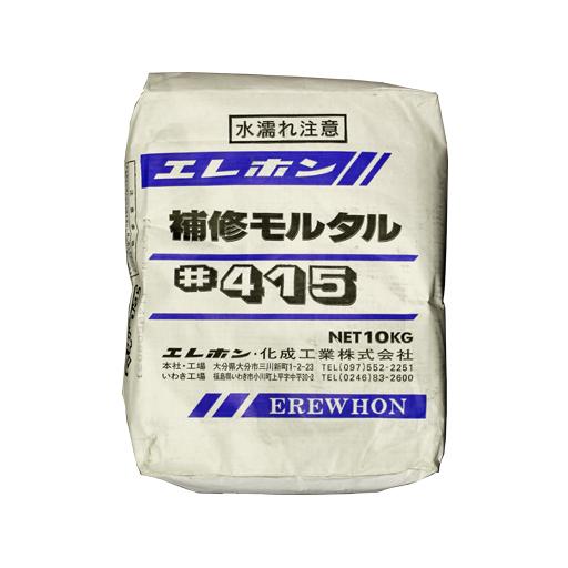 補修モルタル エレホン #415(10kg入) エレホン化成工業 [モルタル補修用材][特殊モルタル]