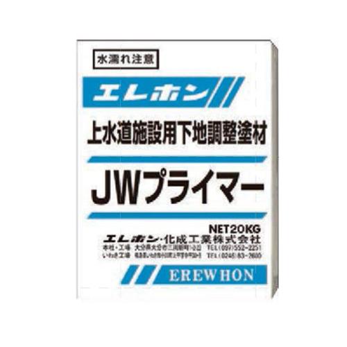 JWプライマー 20.8kgセット