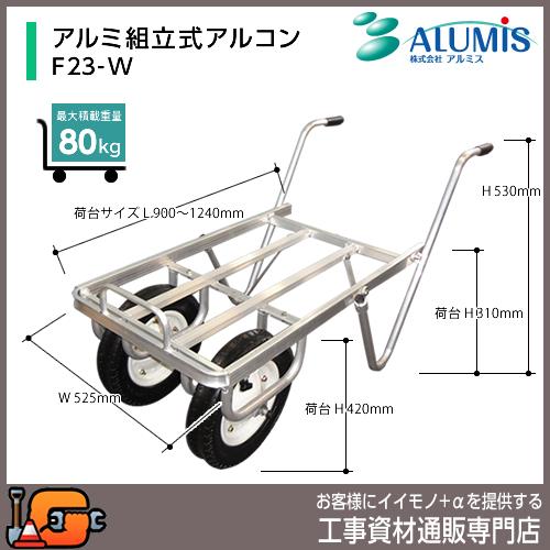 アルミ組立式アルコン F23-W