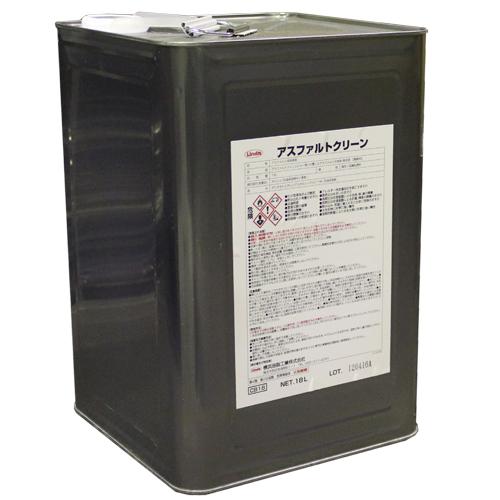 【送料無料】アスファルト洗浄剤 アスファルトクリーン(18L)【Linda 横浜油脂工業】 [ケミカル用材][洗浄剤][アスファルト用洗浄剤]