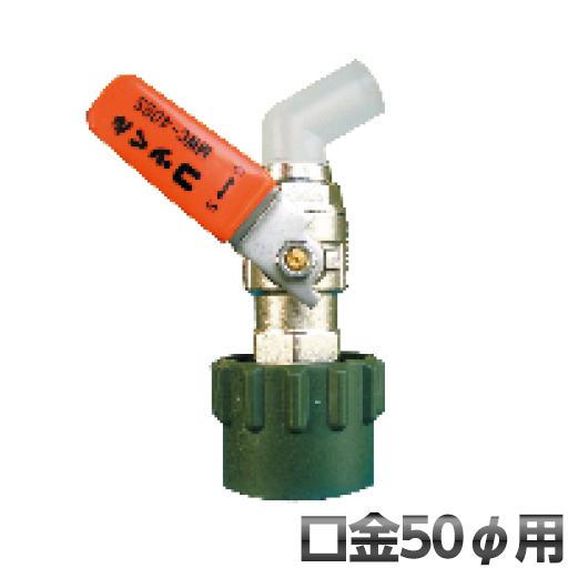 ワンタッチ給油栓 コッくん Bタイプ 口金φ50用 MWC-50BS [ケミカル用材][給油栓]