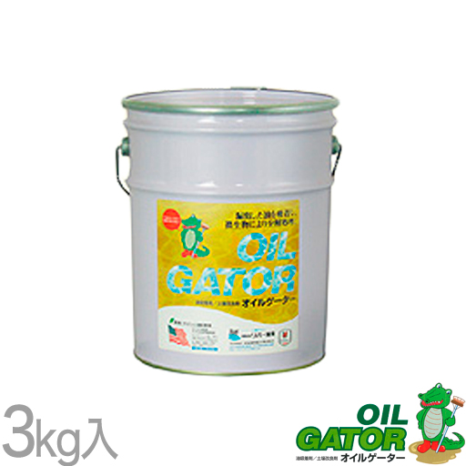 オイルゲーター(3kg/缶)