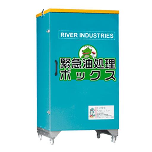 【送料無料】緊急油処理ボックス【NETIS登録オイルゲーター標準装備】バイオフューチャー