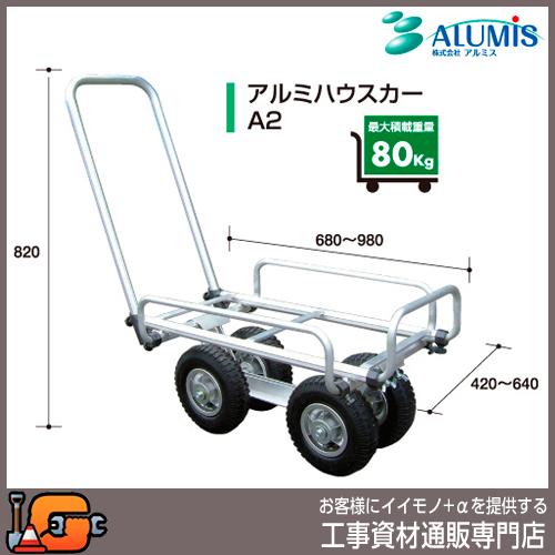 【アルミス】アルミ運搬車 アルミハウスカーA2★送料無料★[積載80kg コンテナ2個用]