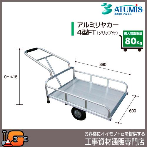 【アルミス】アルミリヤカー4型FT(グリップ付)★送料無料★[折りたたみ 運搬車 リアカー]