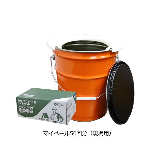 簡易トイレ マイペールT-50(ペール缶トイレ/トイレ処理剤50回分) まいにち [仮設用材][簡易仮設トイレ]