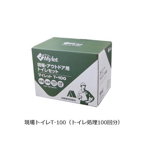 トイレ処理剤 マイレットT-100(100回分) まいにち [仮設用材][簡易仮設トイレ]