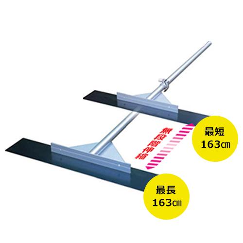 路面清掃用 デルタスクレーパー 伸縮式 IS130105