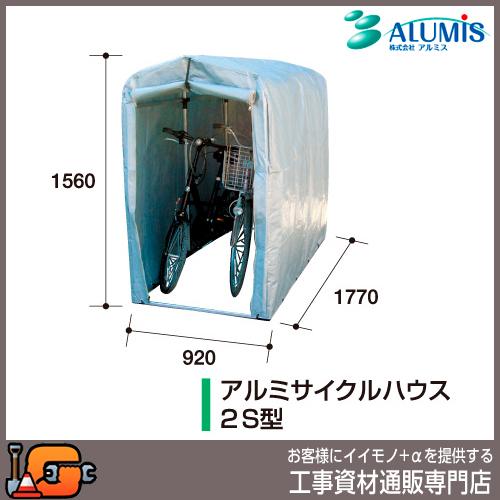 【アルミス】アルミフレーム製 アルミサイクルハウス 2S型★送料無料★[自転車2台用]