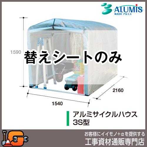 【アルミス】アルミサイクルハウス 3S-SV用シート ※シートのみ [仮設用材][パイプ倉庫]