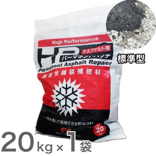 【送料無料】アスファルト補修材 全天候型常温合材 HPパーマネントパッチ(開粒型)20kg