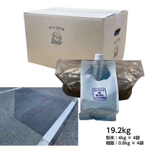 【送料無料】アスファルト常温段差修正材 クイックパッチ 19.2kg