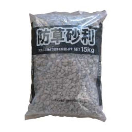 【送料無料】防草砂利 (15kg) 5袋セット マツモト産業 [個人宅宅配不可]