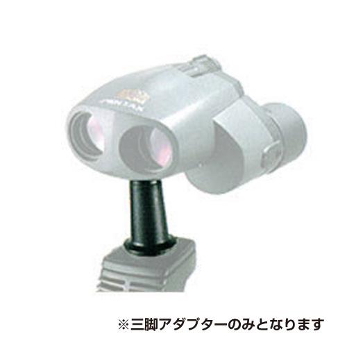 【送料無料】双眼鏡 Uシリーズ ZOOM 三脚アダプターU リコーイメージング