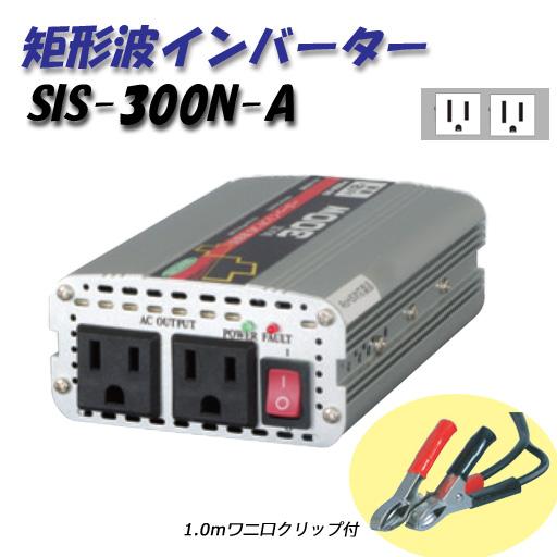 【送料無料】日動工業 矩形波インバーター Aタイプ SIS-300N-A 12V専用 屋内型 [作業工具][産業機械][インバーター][コンバーター][インバーター]