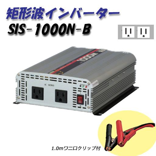 【送料無料】日動工業 矩形波インバーター Bタイプ SIS-1000N-B 24V専用 屋内型 [作業工具][産業機械][インバーター][コンバーター][インバーター]