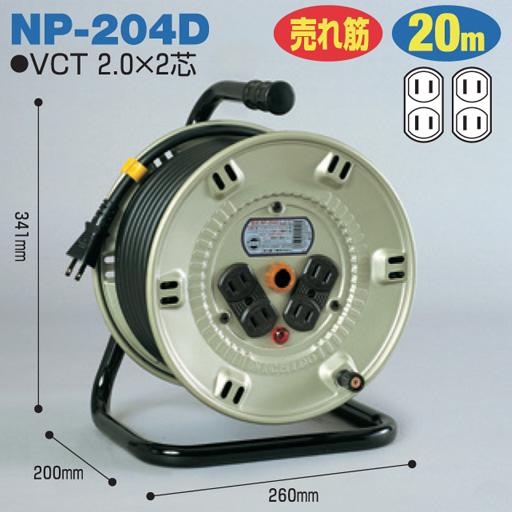 【送料無料】電工ドラム 標準型ドラム(屋内型) NP-204D 20m アース無 日動工業 [作業工具][産業機械][電工ドラム][コードリール][標準型ドラム]
