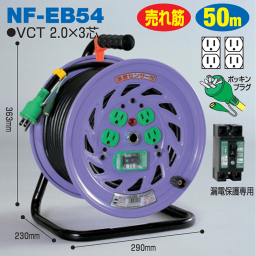 【送料無料】電工ドラム 標準型ドラム(屋内型) NF-EB54 50m アース付 日動工業 [作業工具][産業機械][電工ドラム][コードリール][標準型ドラム]