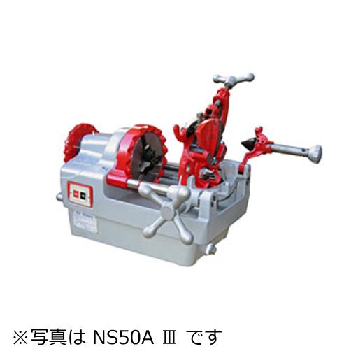 【送料無料】レッキス 水道ガス管ねじ切機 パイプマシンシリーズ NS50A 3-TC(超硬カッタ付) 210220 8A-50A [作業工具][産業機械][管工][電設工具][配管工具][ねじ切り機]