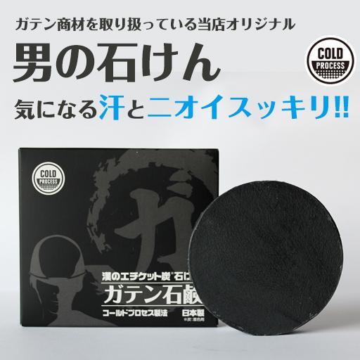 【送料無料】漢のエチケット炭石けん ガテン石鹸 55g 泡立てネット付【メール便】コールドプロセス製法 日本製