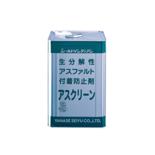 【送料無料】アスファルト付着防止剤 アスクリーン 18L 【NETIS登録商品】ヤナセ製油 [個人宅宅配不可]