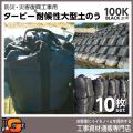 【送料無料】ターピー耐候性大型土のう BLACK(2t用) 100KT 1年タイプ 萩原工業 10枚セット [副資材][コンテナーバッグ][袋物]