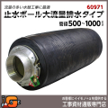 【送料無料】下水管止水プラグ 止水ボール 大流量排水タイプ(500-1000mm用) PHF500-1000A  [個人宅宅配不可]