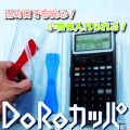 丁張マンNeo/Neo2用 電卓保護カバー DoRoカッパ コイシ [測量][測定機器][計算機][デジカメ]