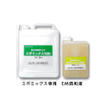 【特価】エポミックス7000・エポミックス7000コート用 EM混和液 主剤(3kg)+硬化剤(1kg) エレホン化成工業 [モルタル補修用材][特殊モルタル]