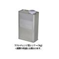 ラストチェンジ専用 シンナー(1kg入) エレホン化成工業 [ケミカル用材][処理剤]