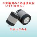 【特価】スポンジボール350用 替えスポンジ ホーシン [下水道工事用材][下水管清掃]