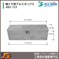 軽トラ用アルミボックス ABX-123