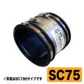 フレキシブルカップリング SC75