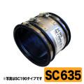 フレキシブルカップリング SC635