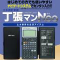【送料無料】測量電卓 土木用計算機 丁張マンNeo コイシ [測量][測定機器][計算機][デジカメ]