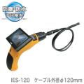 液晶モニター付工業用内視鏡カメラ IES-120