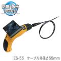 液晶モニター付工業用内視鏡カメラ IES-55