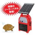 電気柵 100m×2段タイプ ファームガード ソーラータイプセット FGN-10SET-S アルミス [農業用材][電気柵][防獣]
